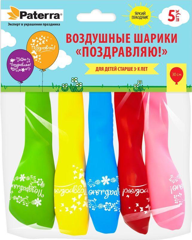 Воздушные шарики Paterra  Поздравляю! , 30 см, круглые, 5 шт -  Воздушные шарики