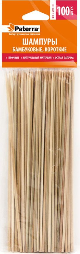 Шампуры для шашлыка Paterra, бамбук, 20 см, 100 шт401-697Предназначены для создания мини-шашлычков из мяса, птицы, рыбы, овощей, для приготовления канапе как на пикниках, так и в ежедневной готовке. Изготовлены из бамбука, благодаря которому шампуры PATERRA обладают высокой прочностью и не горят.Длина оптимальна для размеров стандартных тарелок.Прочные, термостойкие.Натуральный материал.