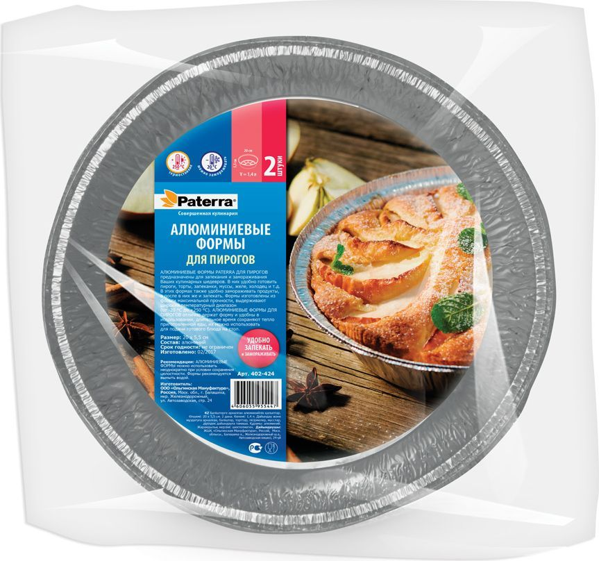 Форма для пирога Paterra, 1,4 л, 2 шт402-424Круглые формы Paterra изготовлены из алюминия и предназначены для запекания и замораживания, идеальны для приготовления пирогов, тортов, запеканок, муссов и желе. Пища в формах не пригорает и не прилипает к стенкам, готовое блюдо легко вынимается. Изделия выдерживают температурный диапазон от -20°С до +250°С.