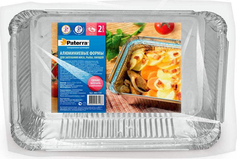 """Прямоугольные формы для запекания """"Paterra"""" изготовлены из алюминия и предназначены для запекания мяса, рыбы и овощей в разнообразном сочетании. В таких формах удобно приготовить жаркое, лазанью и даже чизкейк. Также в них можно замораживать продукты, а после в них же и выпекать. Пища в формах не пригорает и не прилипает к стенкам, готовое блюдо легко вынимается.  Изделия выдерживают температурный диапазон от -20°С до +250°С."""
