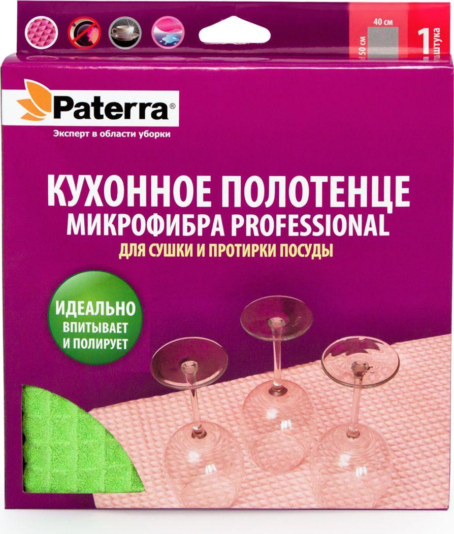 Полотенце кухонное Paterra Professional, для сушки посуды, 50 х 40 см406-036Полотенце предназначено для качественной сушки и протирки посуды, любой кухонной утвари без разводов и царапин. Отлично очищает поверхность от любых загрязнений, впитывает большое количество влаги, полирует до блеска, не оставляет разводов, царапин и ворсинок и удаляет до 90% бактерий.