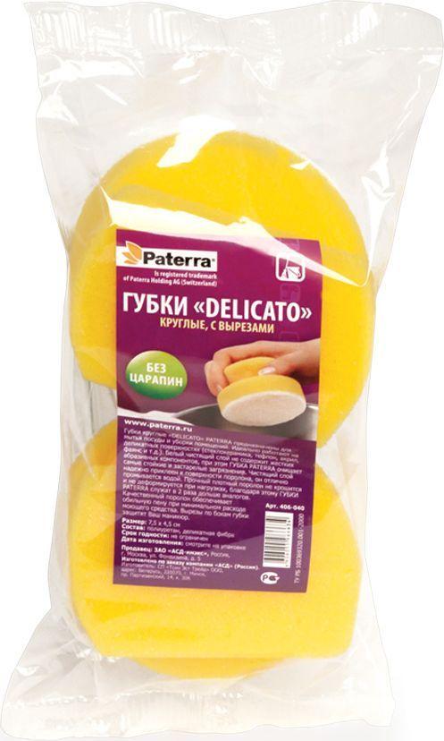 Губка для уборки Paterra Delicato, 75 х 45 мм, 2 шт406-040Предназначены для мытья посуды и уборки.