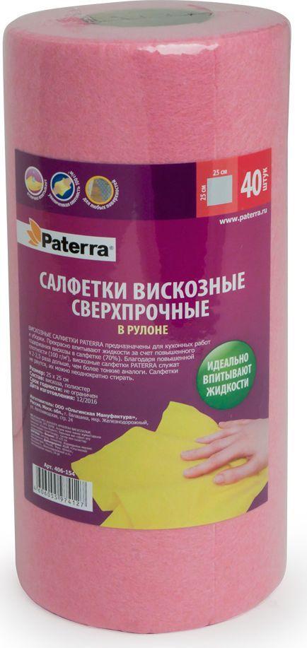 Салфетка вискозная Paterra Сверхпрочная, 25 х 25 см, 40 шт406-154Салфетки предназначены для кухонных работ и уборки. Прекрасно впитывают жидкости за счет повышенного содержания вискозы в салфетке. Служат в 2-2,5 раза дольше, чем более тонкие аналоги. Салфетки не рвутся, их можно неоднократно стирать. Для очистки жирных загрязнений рекомендуется применять бытовую химию.