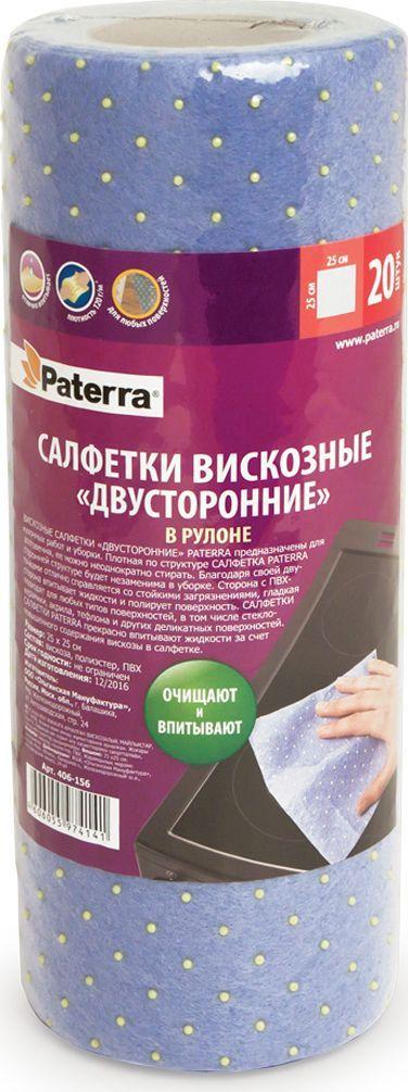 Салфетка вискозная Paterra Двусторонняя, с ПВХ-точками, 25 х 25 см, 20 шт406-156Салфетка вискозная Paterra прекрасно впитывает жидкости за счет повышенного содержания вискозы в салфетке. Сторона с ПВХ-точками отлично справляется со стойкими загрязнениями, гладкая сторона впитывает жидкости и полирует поверхность. Подходит для любых типов поверхностей, в том числе стеклокерамики, акрила, тефлона и других деликатных поверхностей. Для очистки жирных загрязнений рекомендуется применять бытовую химию.