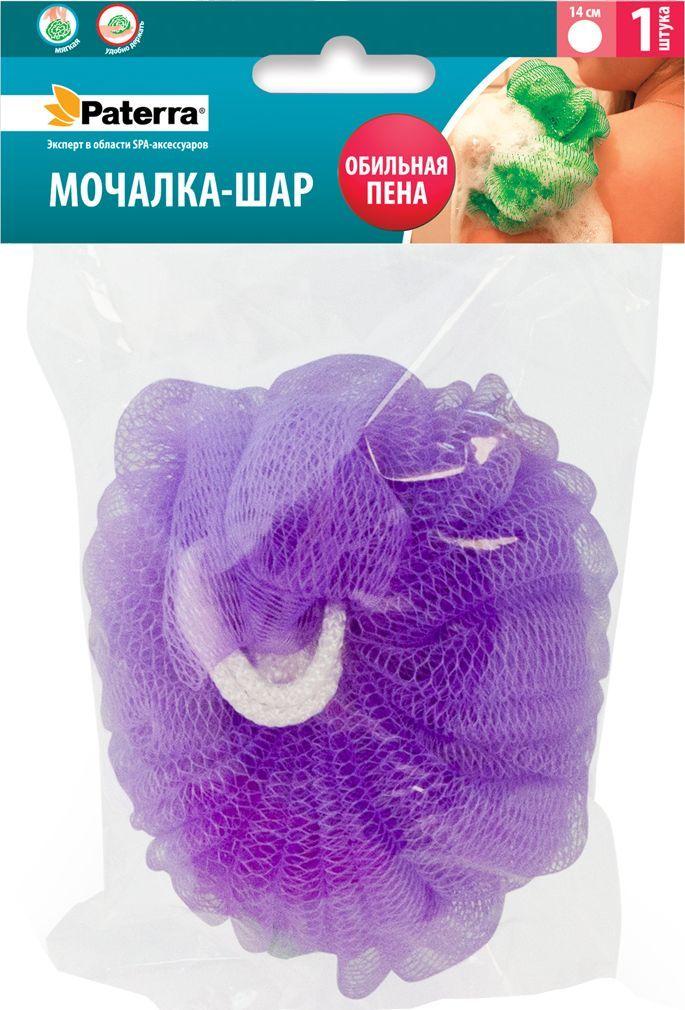 Мочалка Paterra, цвет: фиолетовый, 14 см408-061Подарит чистоту и блаженство Вашей коже! Благодаря своей структуре мочалка-шар обеспечивает отличное пенообразование, тем самым экономя средства для душа.