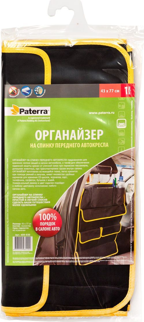 Органайзер Paterra, на спинку переднего автокресла409-030Предназначен для хранения мелких вещей в салоне автомобиля, а также для надежной защиты кресел от уличной грязи.