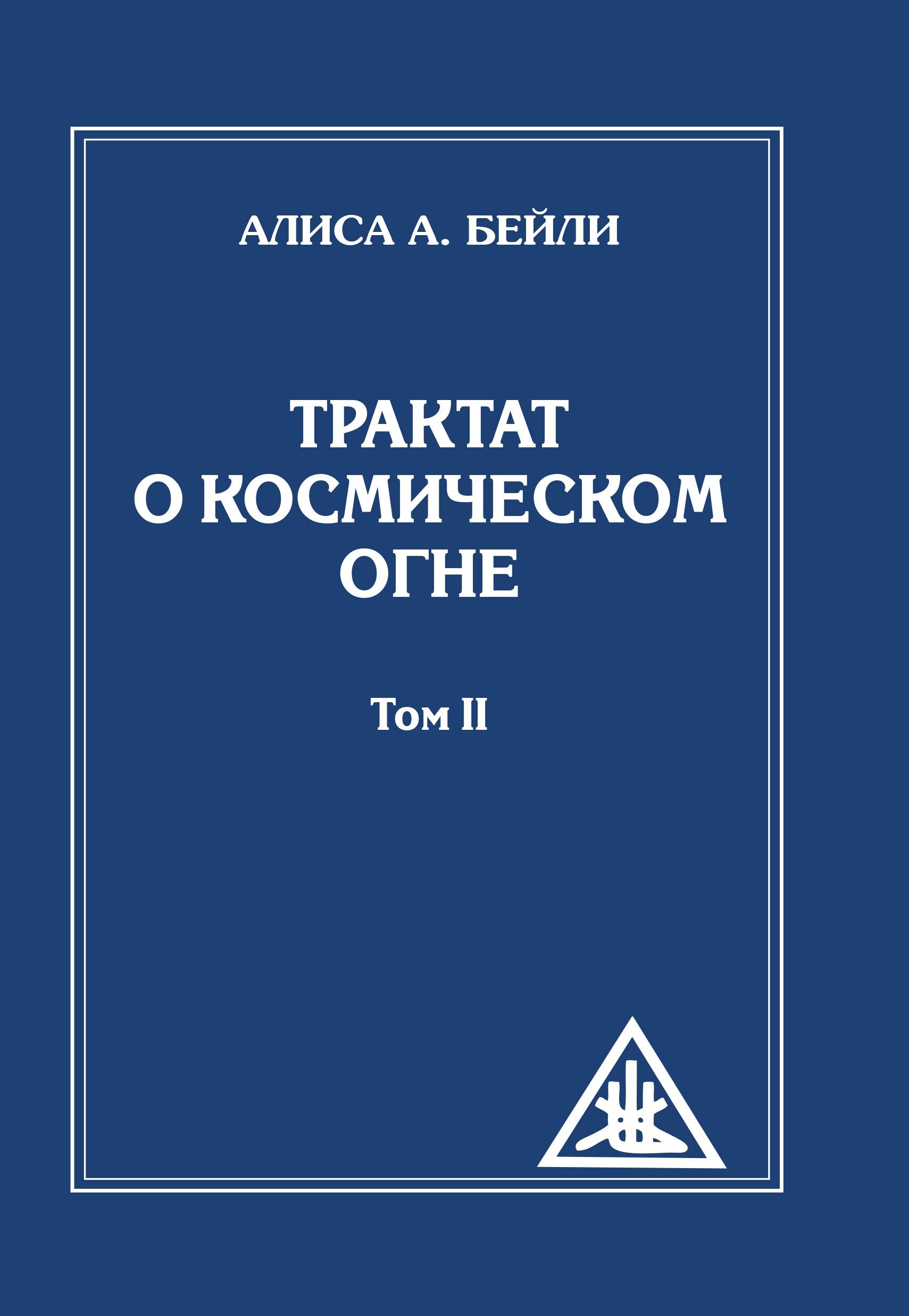 Трактат о Космическом Огне. Том 2. Алиса А. Бейли