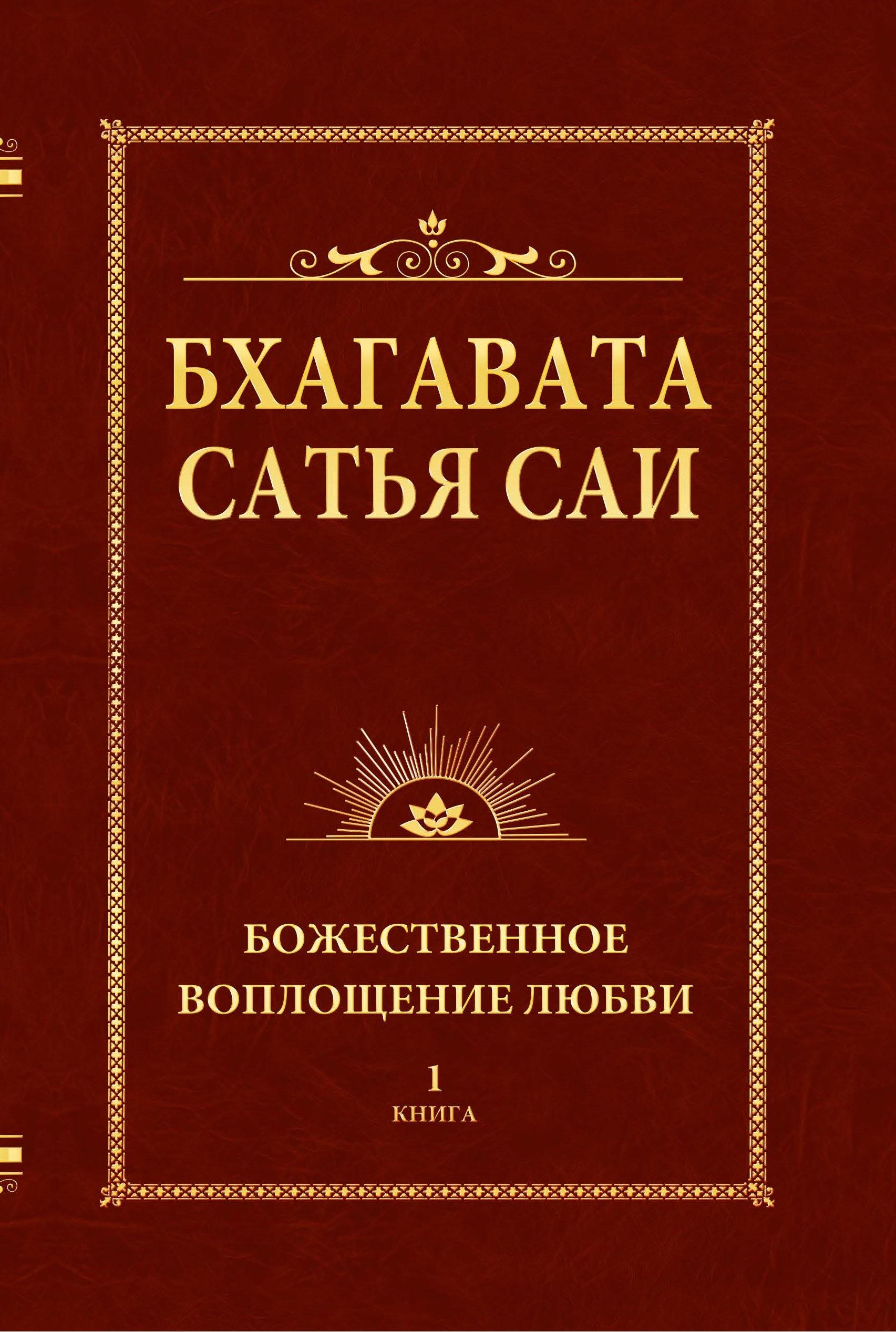 Бхагавата Шри Нарасимха Дэви Бхагавата Сатья Саи. Божественное воплощение любви. Книга 1 ISBN: 978-5-4260-0286-9 цена