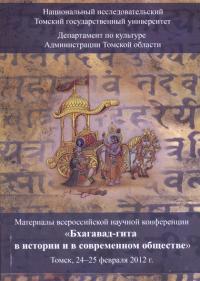 Бхагавад-гита в истории и в современном обществе. Материалы V Всероссийской научной конференции