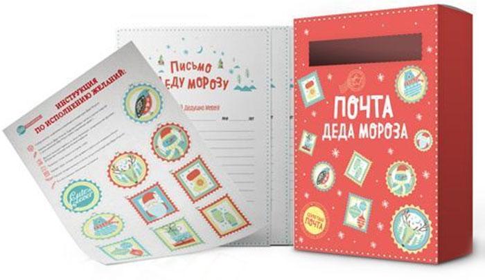 Cute'n Clever Набор Почта Деду Морозу и терентьева с тимофеева а шевченко письмо деду морозу с наклейками и конвертом
