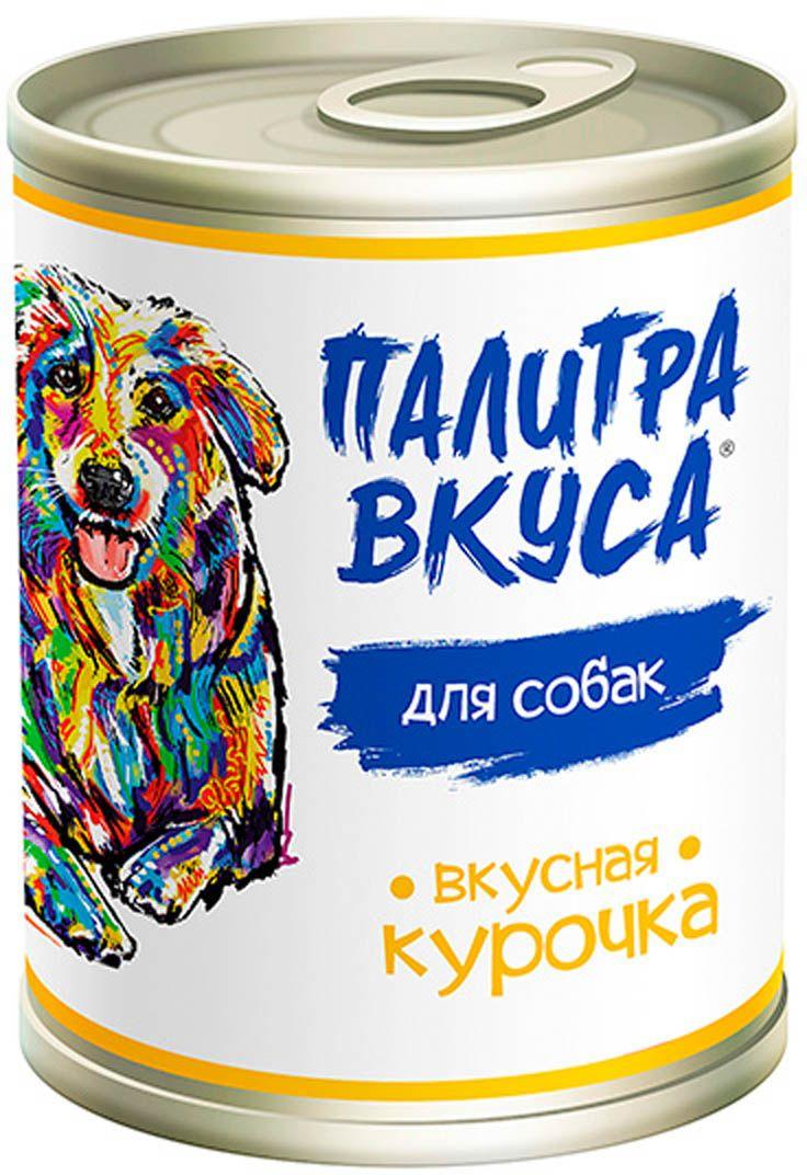 Консервы Палитра Вкуса, для собак, с вкусной курочкой, 340 г х 15 шт456ПВНатуральный консервированный корм Палитра Вкуса с курицей создан с учетом всех потребностей организма взрослых и пожилых собак.Преимущества:содержат 100% натуральные мясные ингредиенты;не вызывают аллергии и пищевых расстройств;не содержат сои и прочих растительных компонентов;не содержат ГМО, ароматизаторов, вкусовых добавок и красителей;богаты животным белком, который необходим каждой собаке в течение всего периода;обогащены витаминами и минеральными добавками;обработка давлением и высокой температурой позволяет отказаться от консервантов или стабилизаторов, сохраняя ароматы и питательные свойства продуктов;подойдут как питание для пожилых собак, которые имеют проблемы с зубами и пищеварением;не требует предварительной обработки;могут использоваться как полноценное питание или как мясной наполнитель для каш;комбинируются со всеми типами сухих кормов в любой пропорции, так как содержат только животные белки.