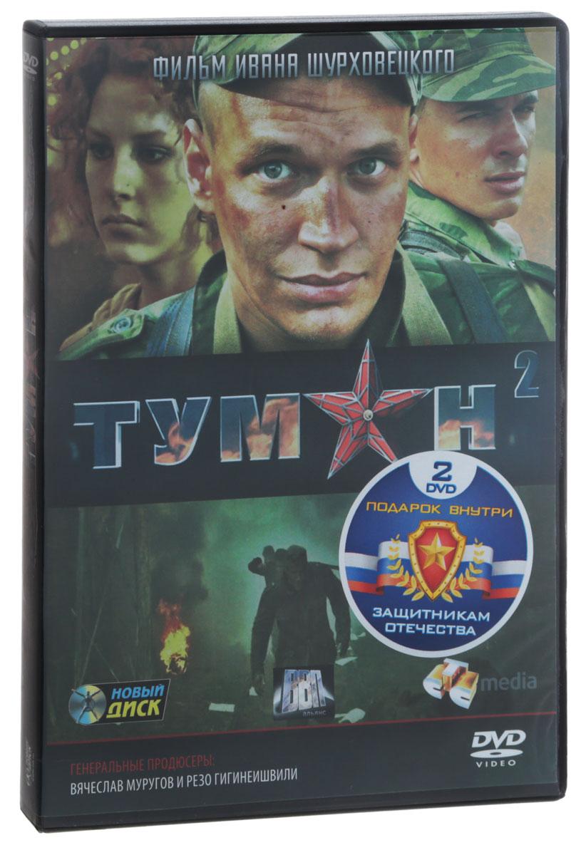 2в1 Защитникам отечества: Туман. Фильм 2 / Секретный фарватер. 01-04 серии (2 DVD) матч 01 04 серии dvd