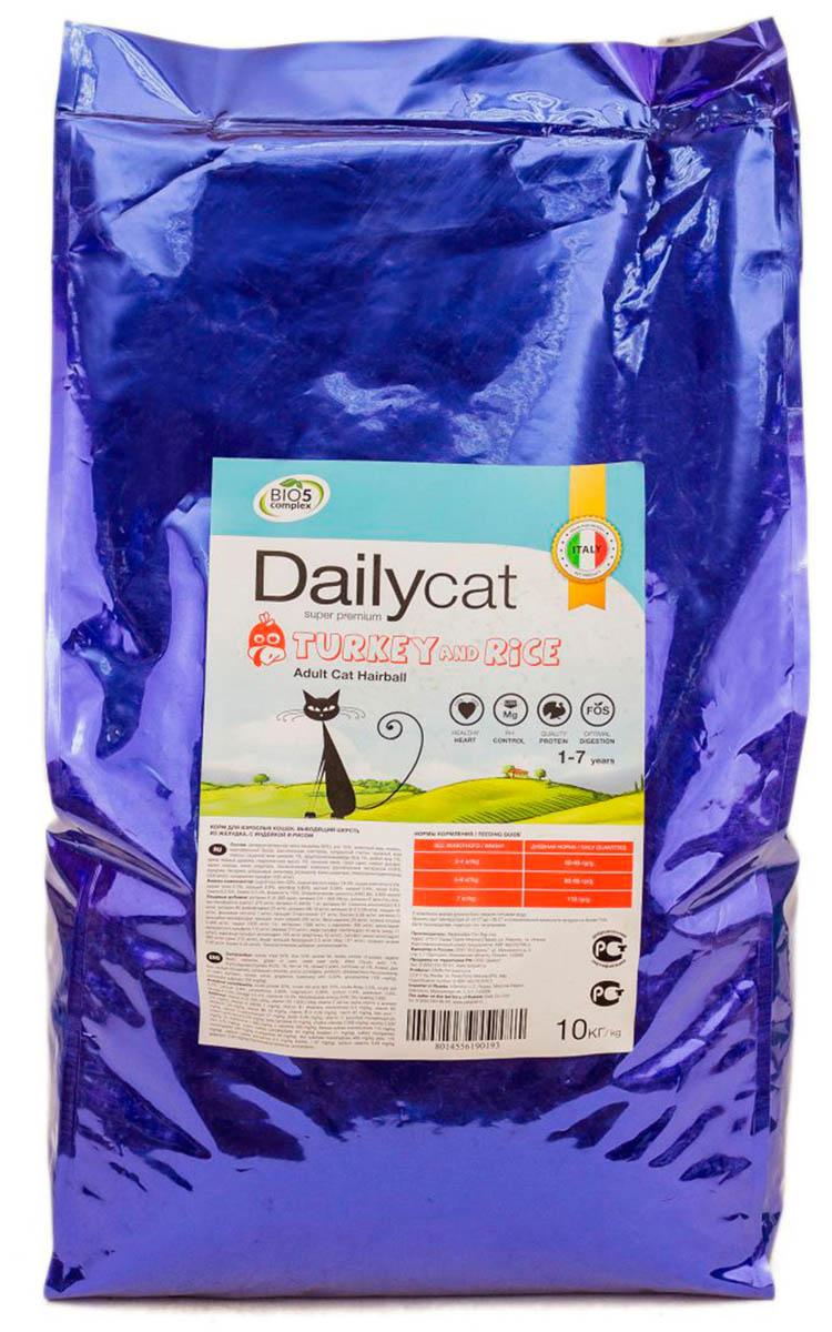 Корм сухой Dailycat Adult Hairball Turkey & Rice, для, для вывода шерсти из желудка, с индейкой и рисом, 10 кг484ДК*10Dailycat Adult Hairball Turkey & Rice - сухой корм для взрослых кошек, помогающий выведению шерсти из желудка, с индейкой и рисом.Состав: дегидратированное мясо (индейка 26 %), овес 15 %, животный жир, картофельный белок, ячмень, растительная клетчатка, кукурузный глютен, сушеный жом свеклы, фруктоолигосахариды (fos) 1%, сушеный жом цикория 1%, сухие дрожжи, рыбий жир 1 %, подсолнечное масло 1 % льняное семя, горох шрот, фосфат натрия, хлорид калия, юкка Шидигера, биологический комплекс растительных экстрактов (куркума, гвоздика, цитрусовые, виноград, розмарин) 0.03%, глюкозамин (100 мг/кг), хондроитин сульфат (100 мг/кг).