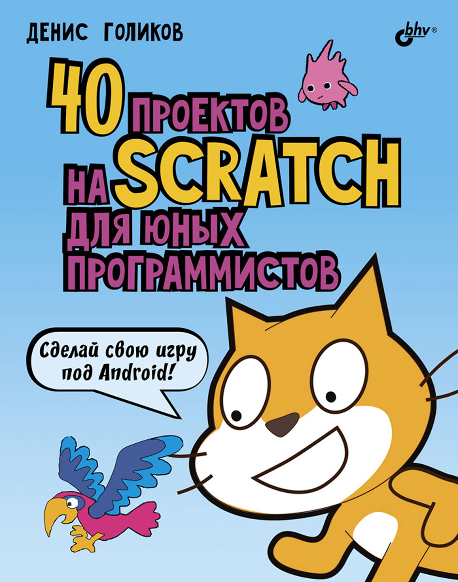 Денис Голиков 40 проектов на Scratch для юных программистов конструктор arduino дерзай scratch arduino 18 проектов для юных программистов книга 978 5 9775 3959 3