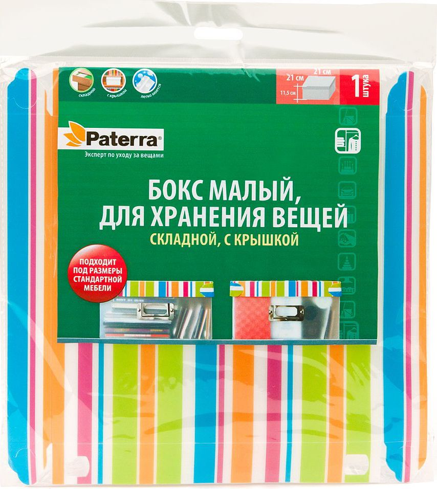Бокс для хранения вещей Paterra Малый, с крышкой, складной, 21 х 21 х 11,5 см бокс для хранения вещей 100 yi special snx003