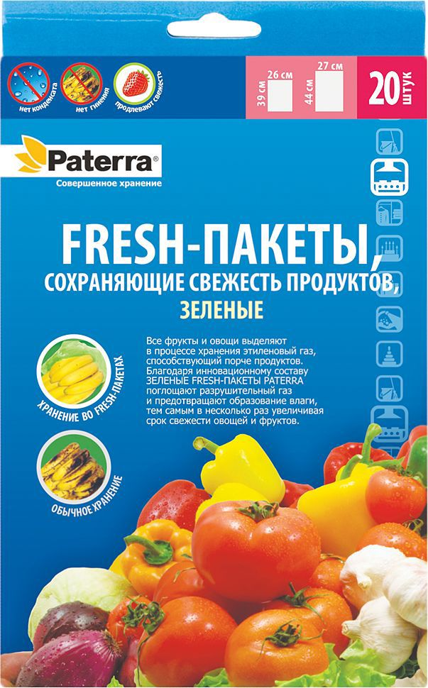 Пакеты Paterra, сохраняющие свежесть продуктов, 20 шт109-196Предназначены для сохранения свежести овощей, фруктов, зелени в течение длительного времени. Один пакет предназначен для одного вида овощей или фруктов. Особый активный полиэтилен в составе пакетов способен нейтрализовать этиленовый газ, выделяемый продуктами при хранении.