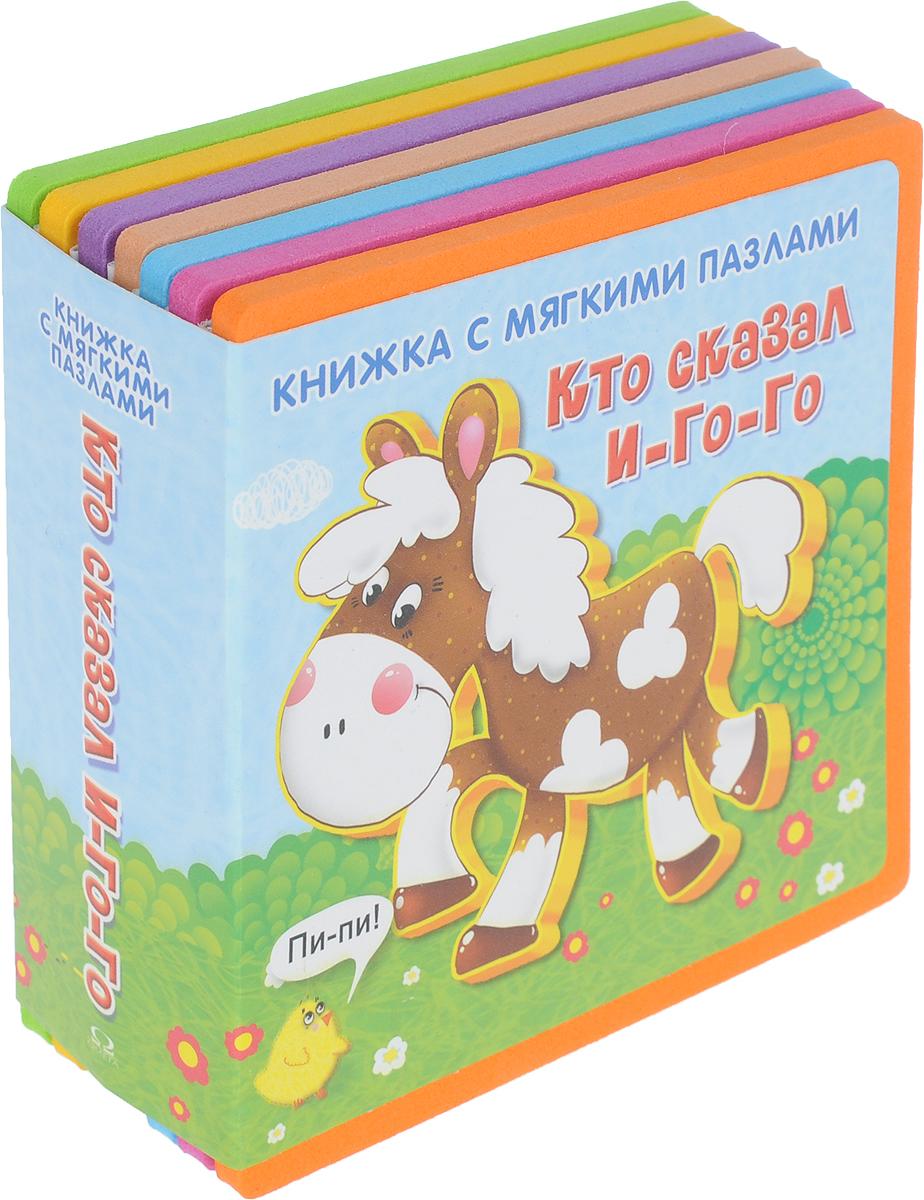 Ирина Шестакова Кто сказал И-го-го. Книжка-игрушка машинки пазлы книжка игрушка