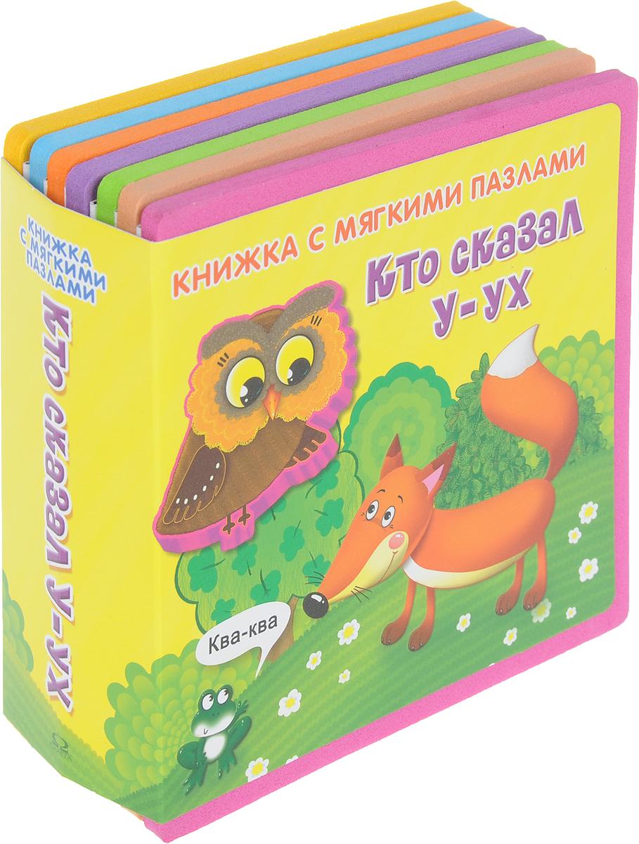 Ирина Шестакова Кто сказал У-ух. Книжка-игрушка машинки пазлы книжка игрушка