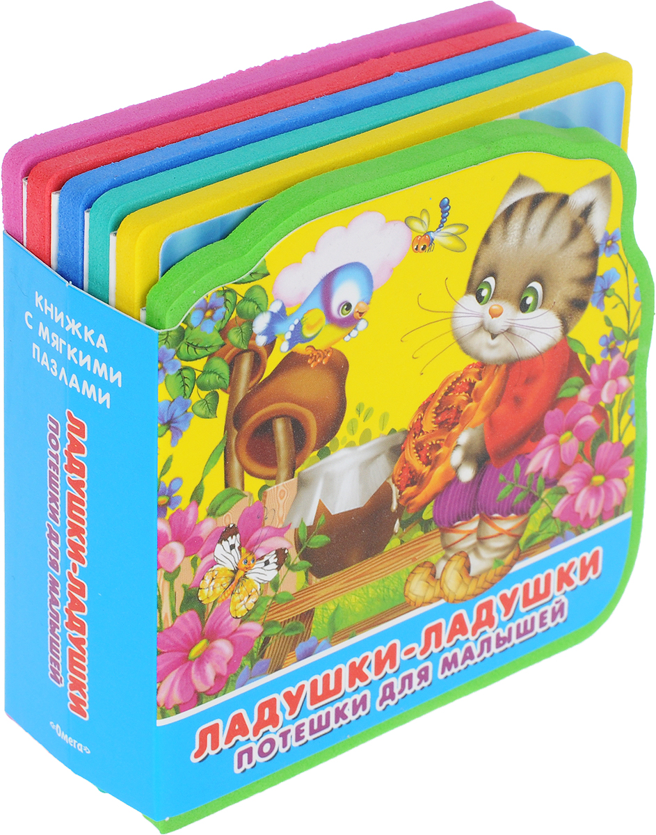 Потешки для малышей. Ладушки-ладушки. Книжка-игрушка песенки для малышей книжка игрушка