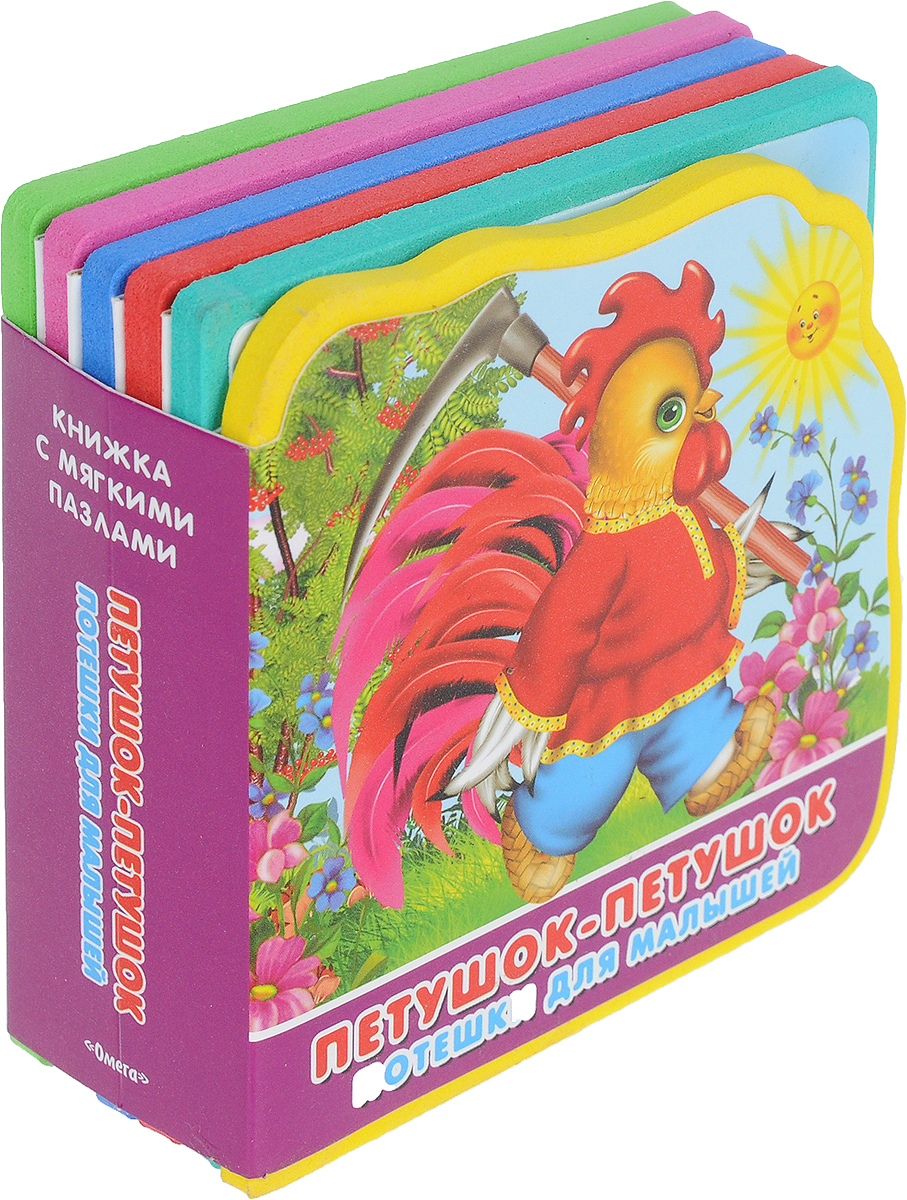 Потешки для малышей. Петушок-петушок. Книжка-игрушка книжка игрушка потешки 93303