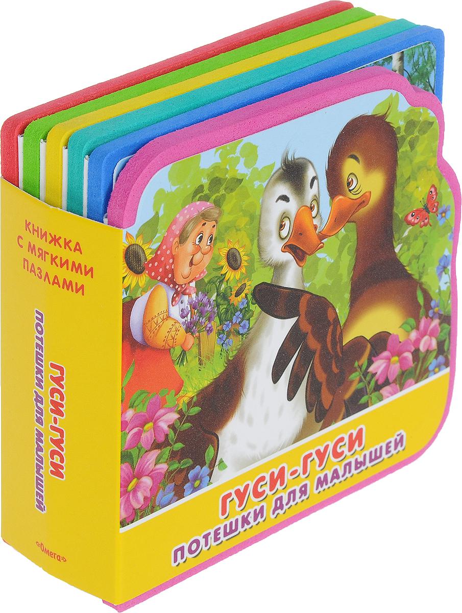 Ирина Шестакова Потешки для малышей. Гуси-гуси. Книжка-игрушка песенки для малышей книжка игрушка