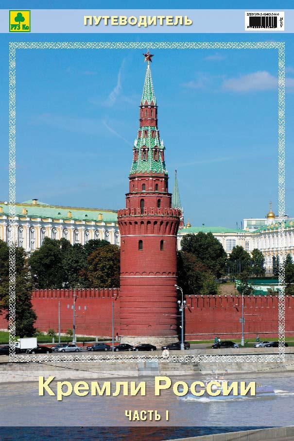 Кремли России. Путеводитель. Часть 1