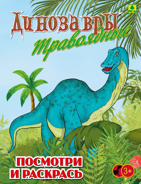 Динозавры травоядные. Раскраска