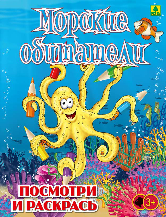 Морские обитатели. Раскраска zhorya обучающая книга для детей на бат умный я морские обитатели с маркером 26x19x2см арт zye e0109