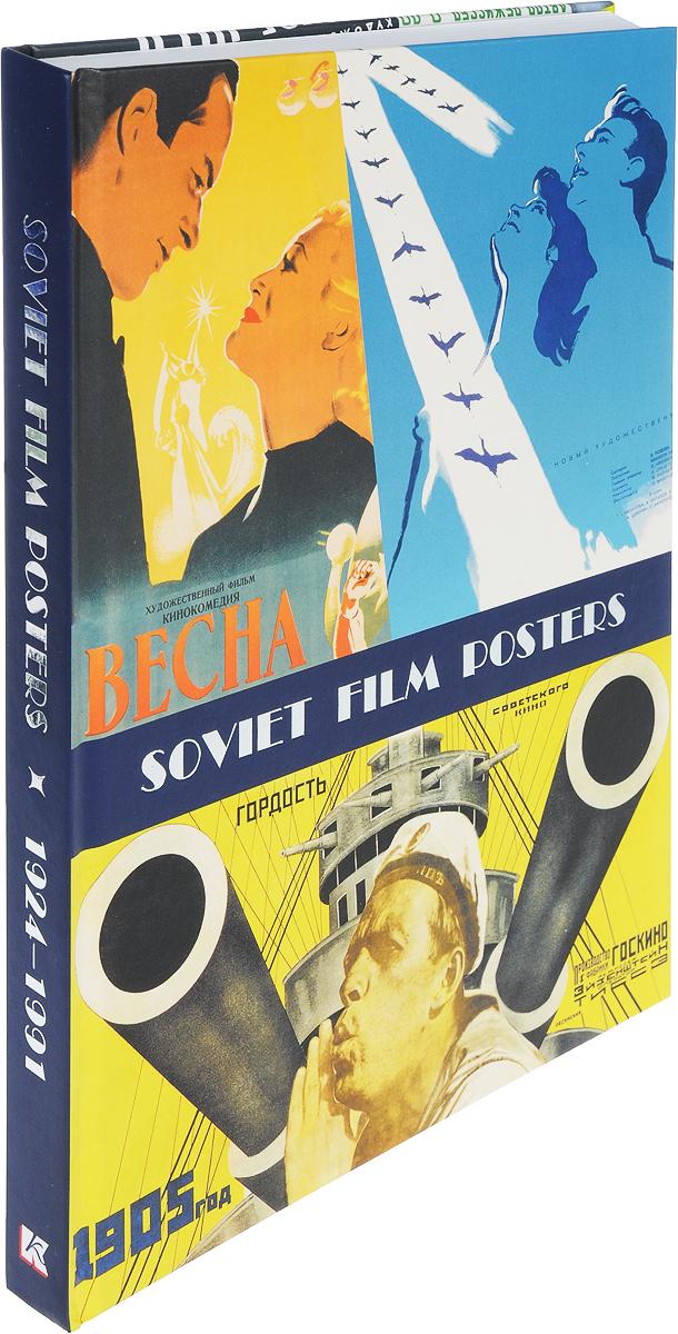 Soviet Film Posters: 1924-1991: The Album / Советский киноплакат. 1924 -1991. Альбом. А. Е. Снопков, П. А. Снопков, А. Ф. Шклярук