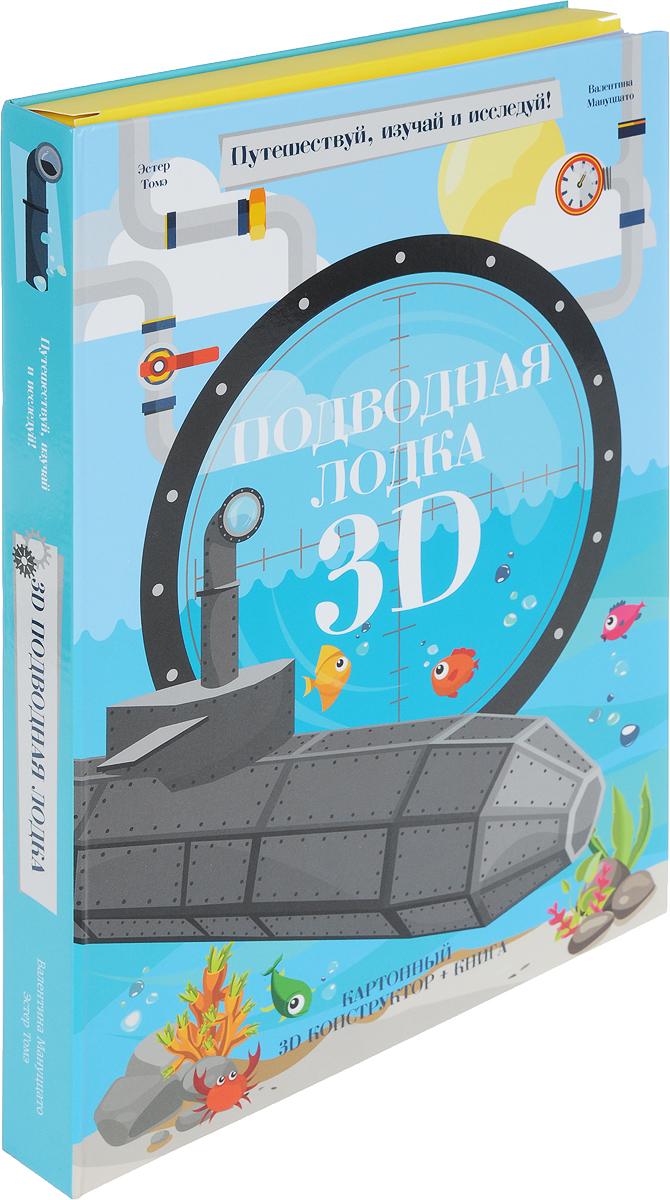 Подводная лодка 3D (книга + картонный 3D конструктор)