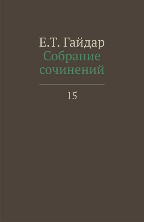 Е. Т. Гайдар. Собрание сочинений в пятнадцати томах. Том 15