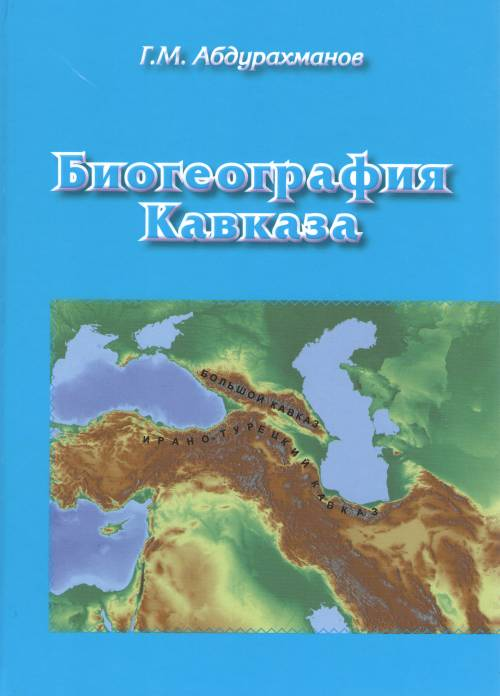 Zakazat.ru: Биогеография Кавказа. Абдурахманов Г.М.