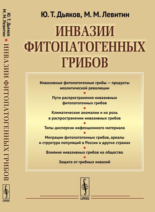 Ю. Т. Дьяков, М. М. Левитин Инвазии фитопатогенных грибов мицелий грибов вешенка обыкновенная 16 др п