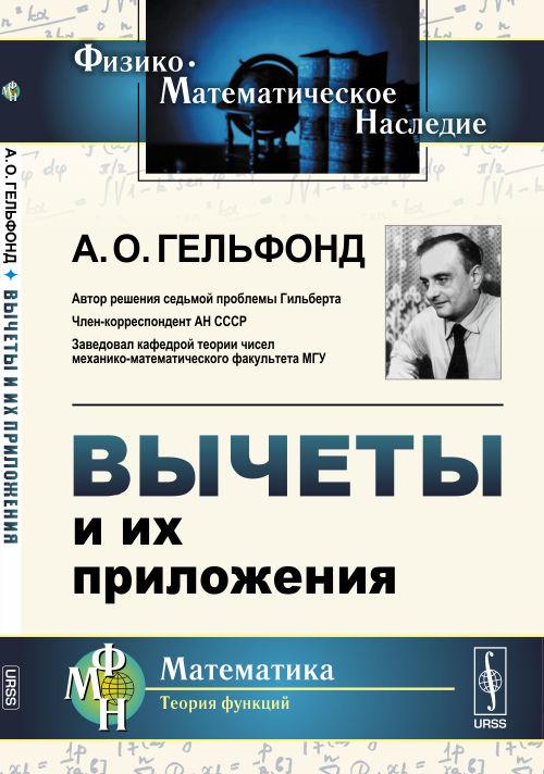 А. О. Гельфонд Вычеты и их приложения