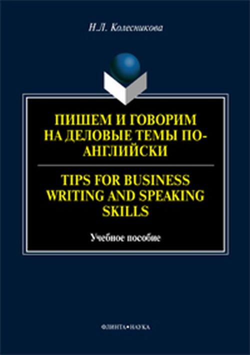 Пишем и говорим на деловые темы по-английски / Tips for Business Writing and Speaking Skills