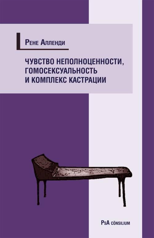 Рене Алленди Чувство неполноценности, гомосексуальность и комплекс кастрации импотент
