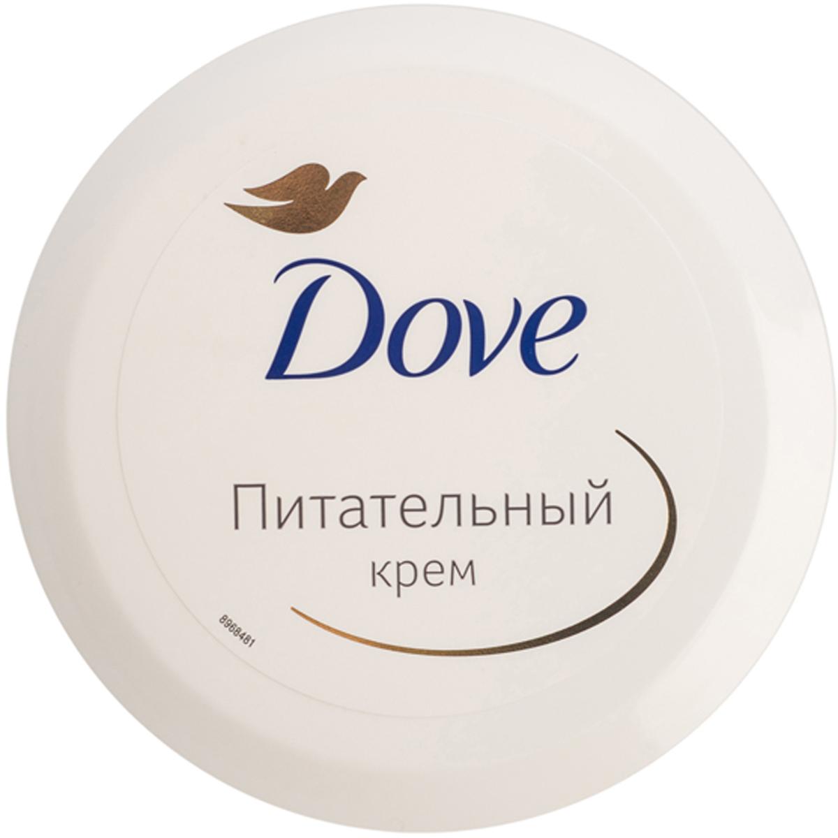 Dove Крем для тела Питательный 75 мл hercules щетка массажная большая 13 рядов