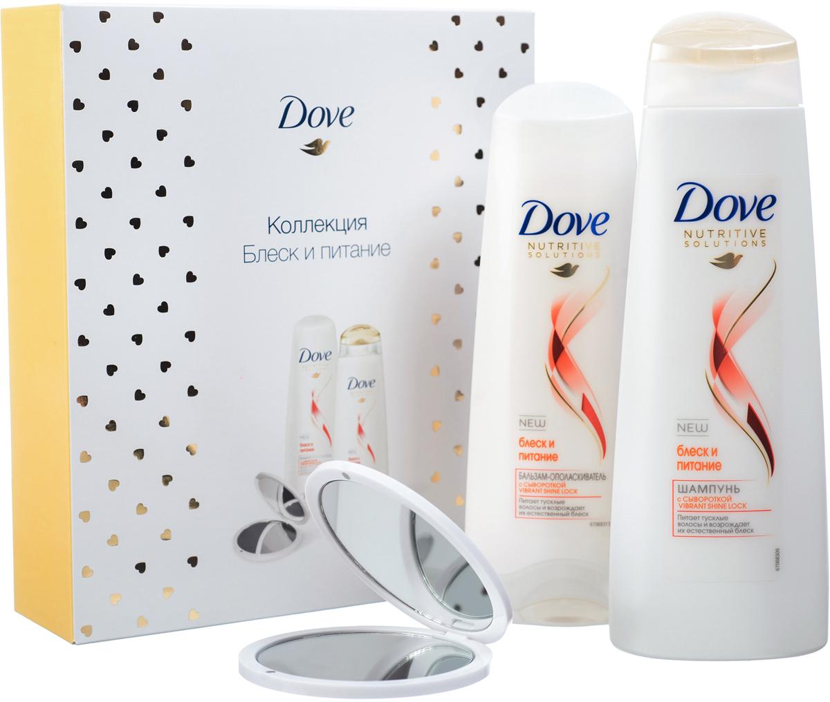 Dove подарочный набор коллекция Блеск и питание + зеркало косметика для мамы dove шампунь nutritive solutions блеск и питание 250 мл