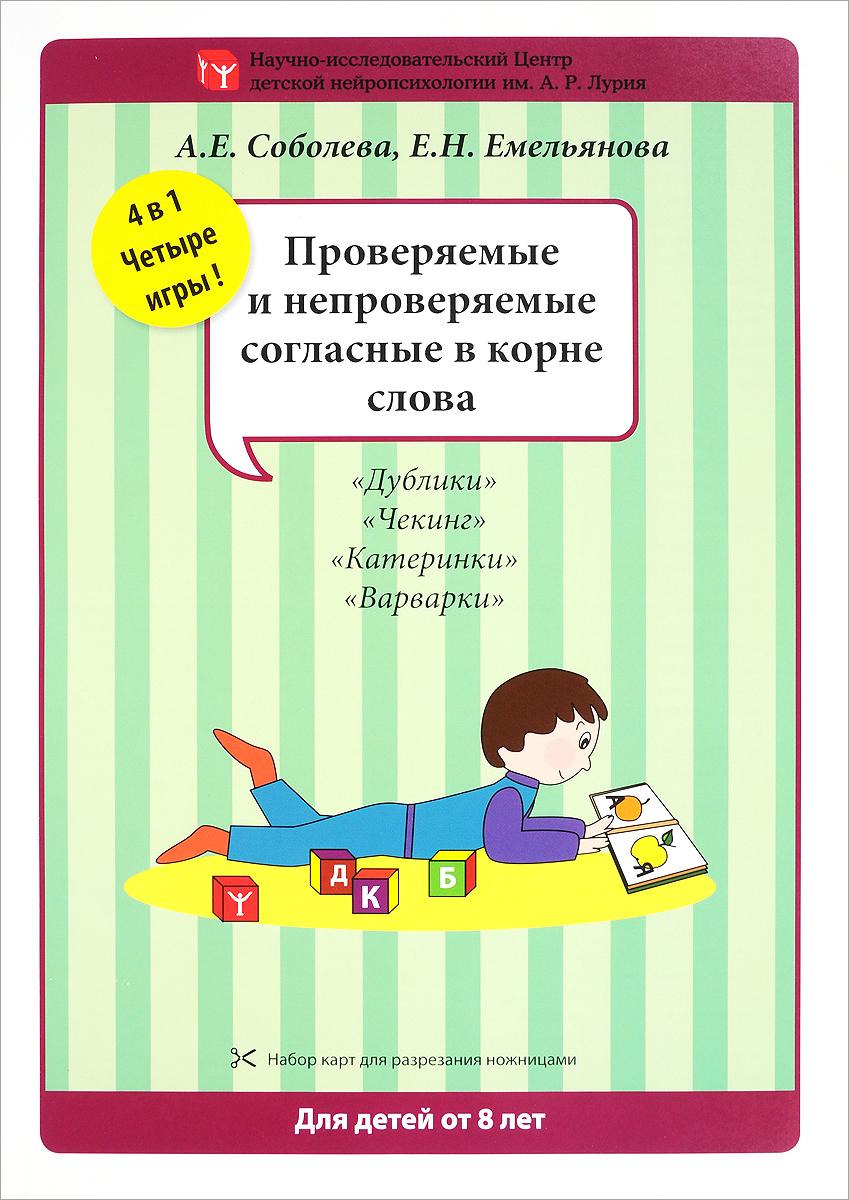 А. Е. Соболева, Е. Н. Емельянова Проверяемые и непроверяемые согласные в корне слова. Набор разрезных карт