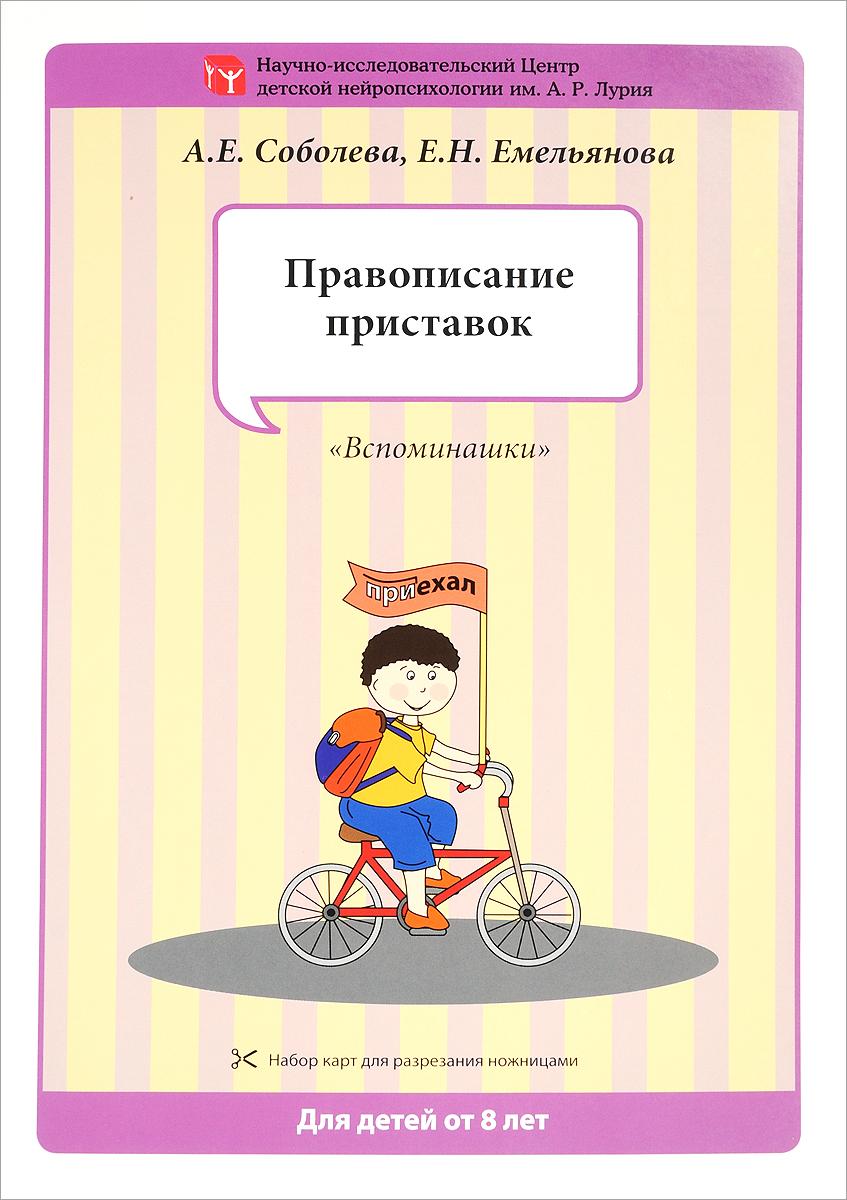 А. Е. Соболева, Е. Н. Емельянова Правописание приставок. Набор разрезных карт аксессуары для20игровых приставок