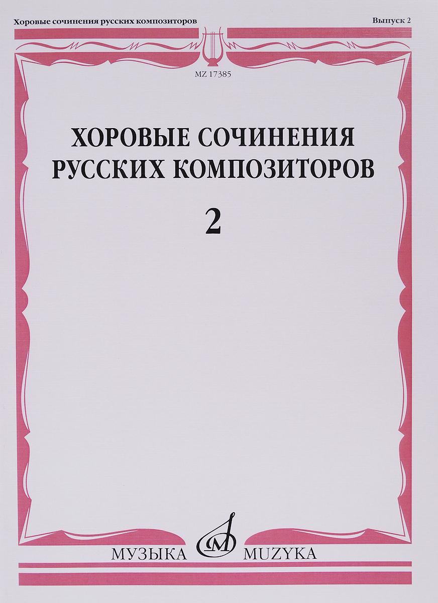 Хоровые сочинения русских композиторов. В 4 выпусках. Выпуск 2 Смешанные хоры без сопровождения
