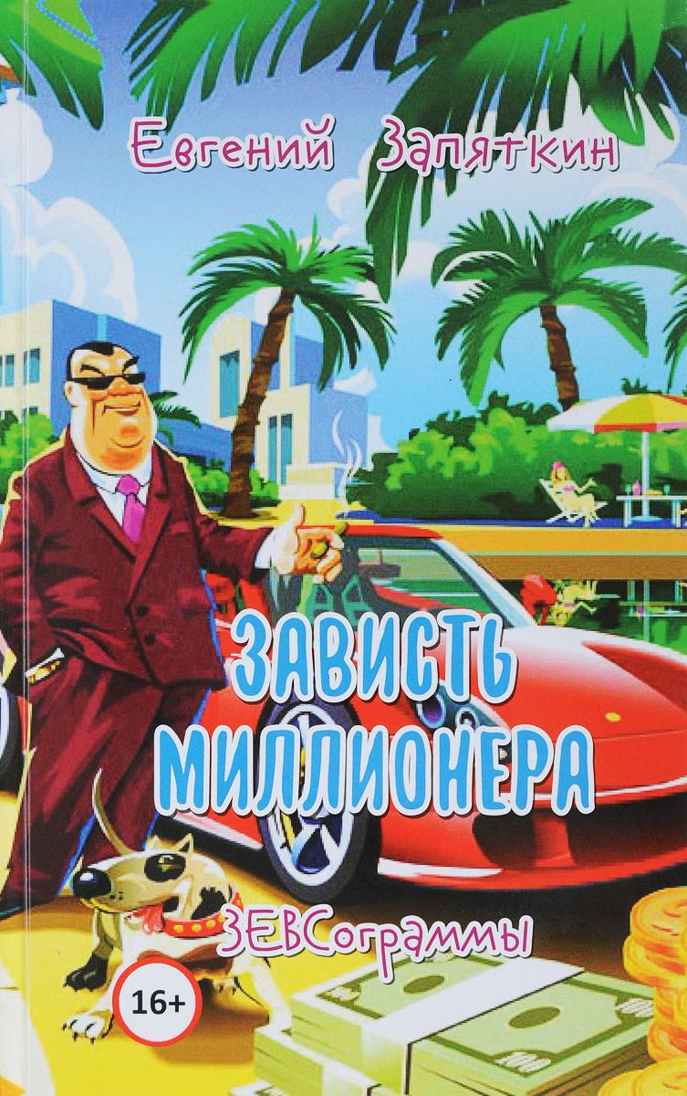 Зависть миллионера. ЗЕВСограммы. Евгений Запяткин