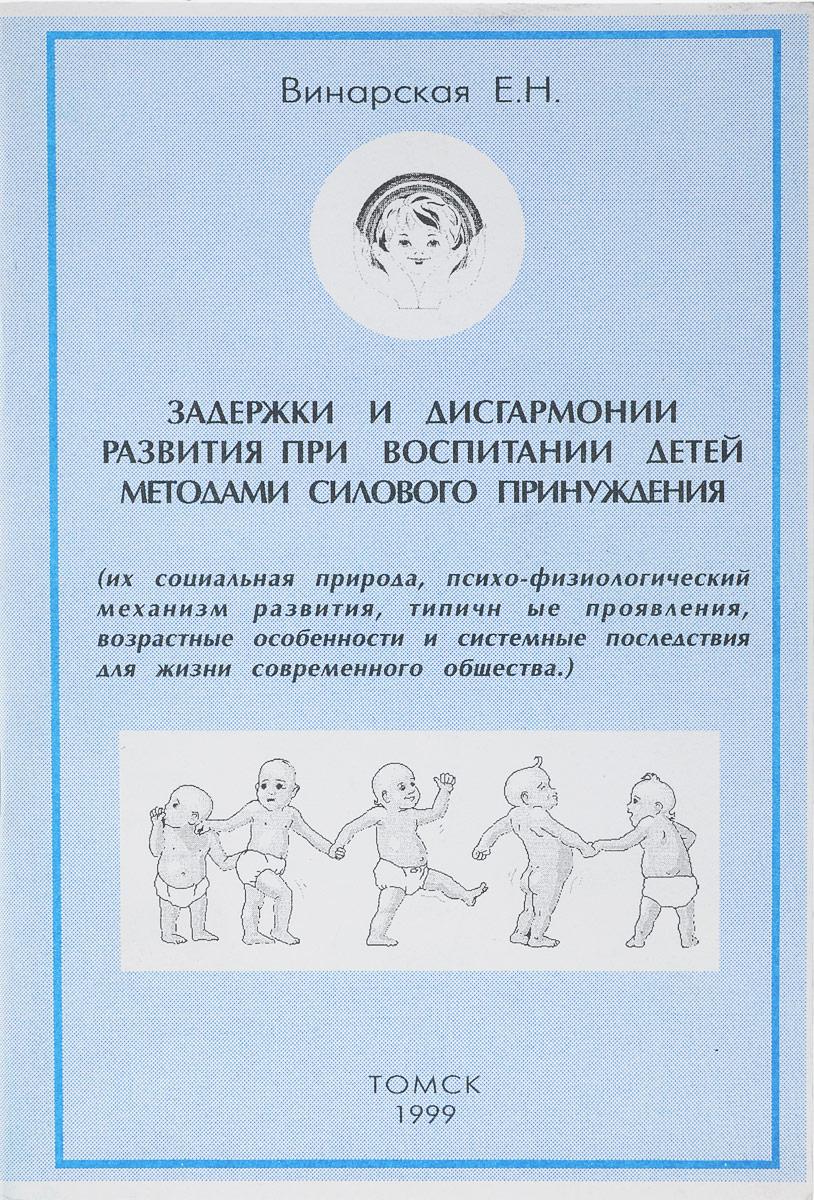 Е. Н. Винарская Задержки и дисгармонии развития при воспитании детей методами силового принуждения