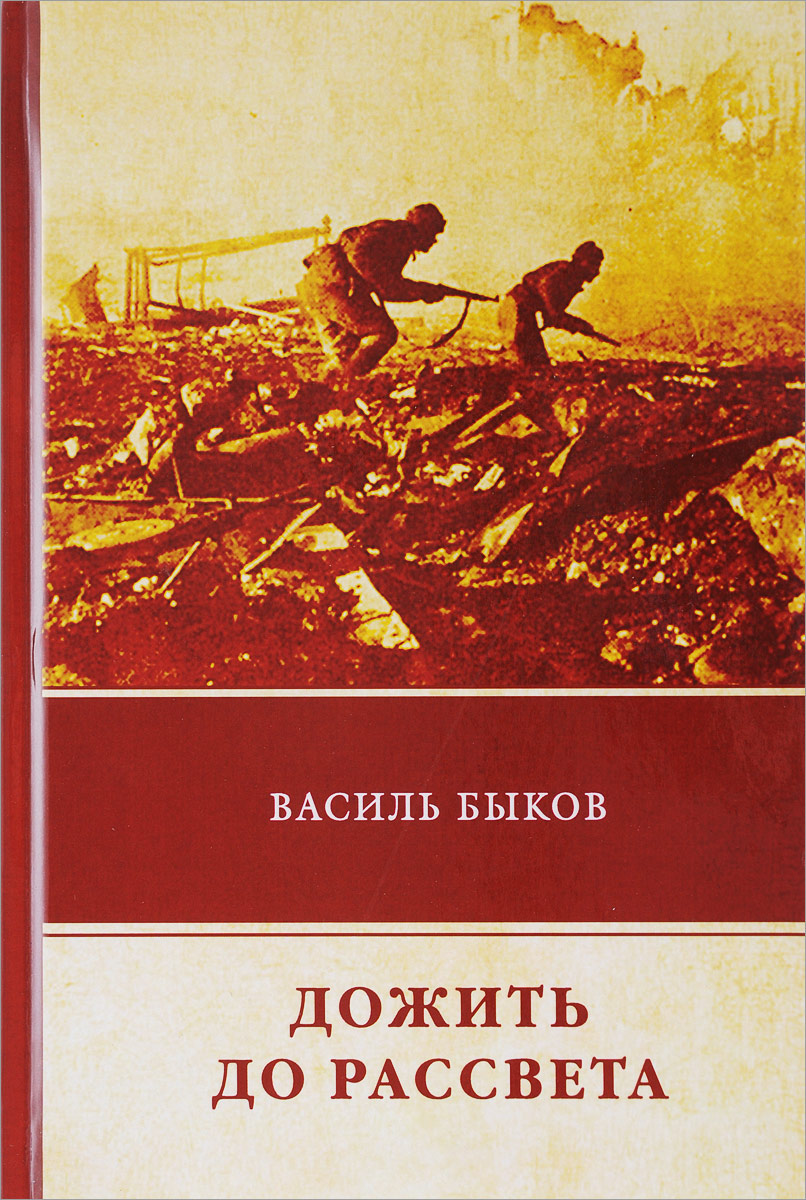 Василий Быков Дожить до рассвета гимпелевич з василь быков книги и судьба