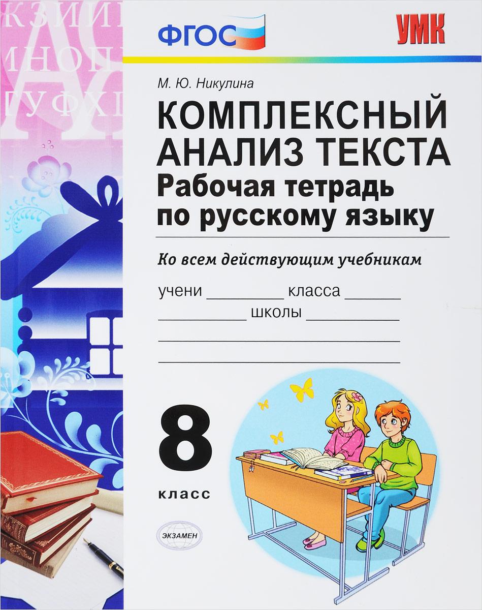 М. Ю. Никулина Русский язык. Комплексный анализ текста. 8 класс. Рабочая тетрадь ISBN: 978-5-377-12546-4
