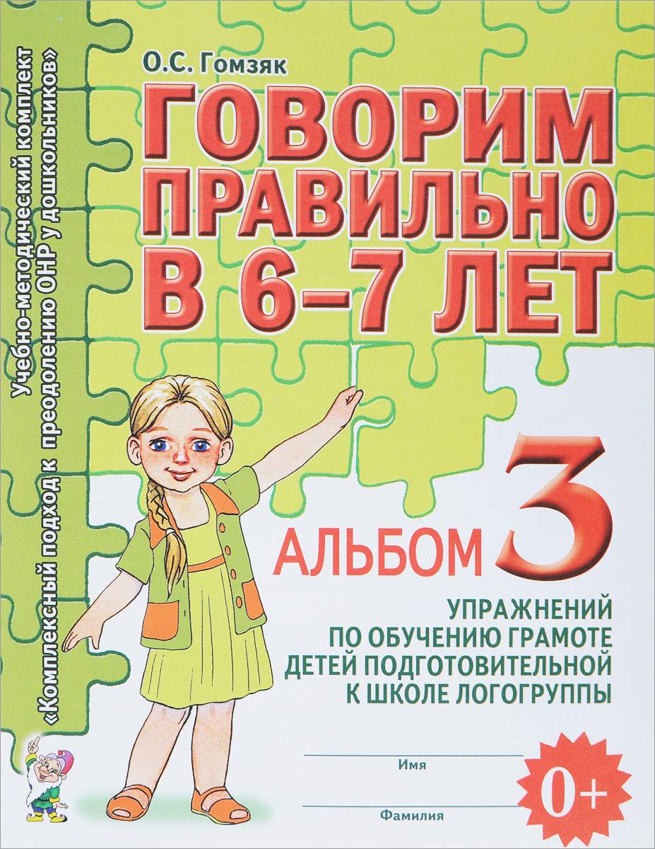 Говорим правильно в 6-7 лет. Альбом №3 упражнений по обучению грамоте детей подготовительной к школе