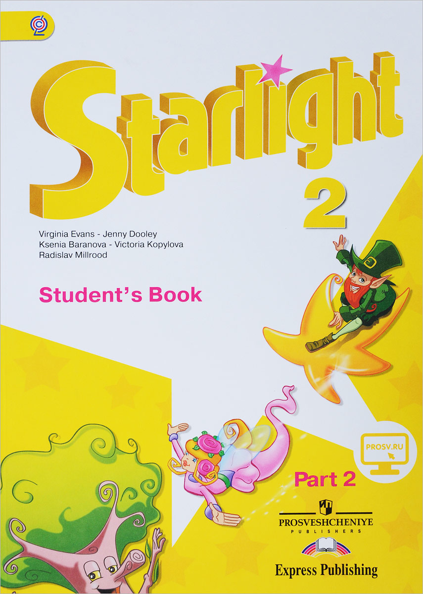Virginia Evans, Jenny Dooley, Ksenia Baranova, Victoria Kopylova, Radislav Millrood Starlight 2: Student's Book: Part 2 / Английский язык. 2 класс. Учебник. В 2 частях. Часть 2 virginia evans jenny dooley on screen b2 student s book