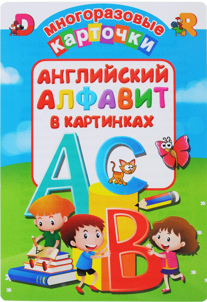 Английский алфавит в картинках пазлы бомик алфавит английский