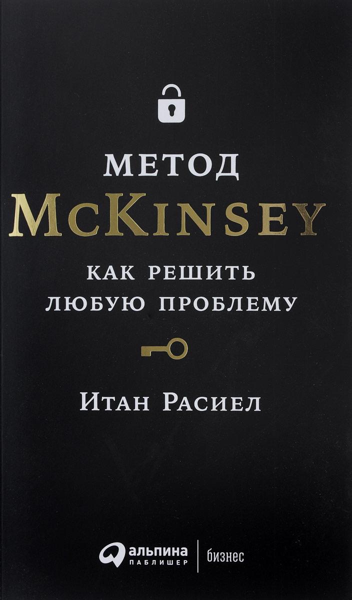 ИТАН РАСИЕЛ МЕТОД MCKINSEY СКАЧАТЬ БЕСПЛАТНО