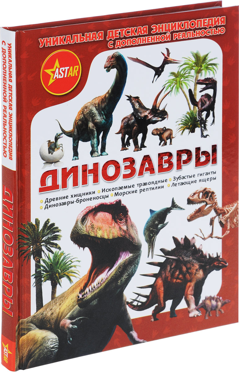 В. В. Ликсо, М. Д. Филиппова, Е. О. Хомич Динозавры